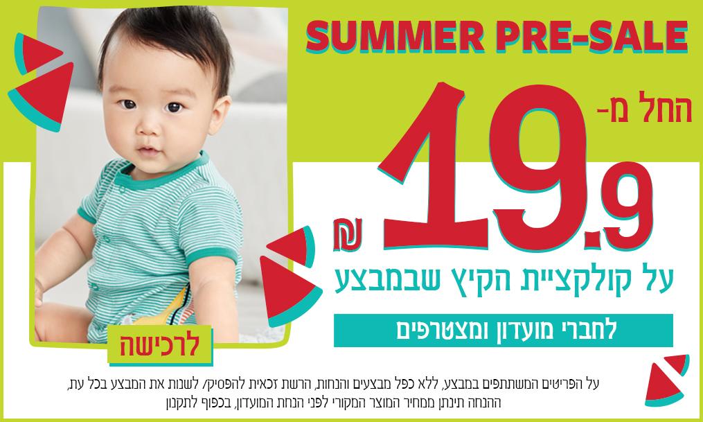Boys_1st-Pre-sale-summer