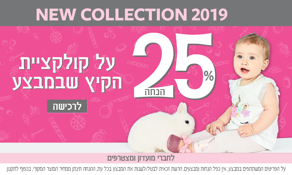 baby_girl_1st-25% collection