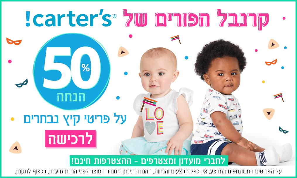 Baby_boys_1st-salepurim