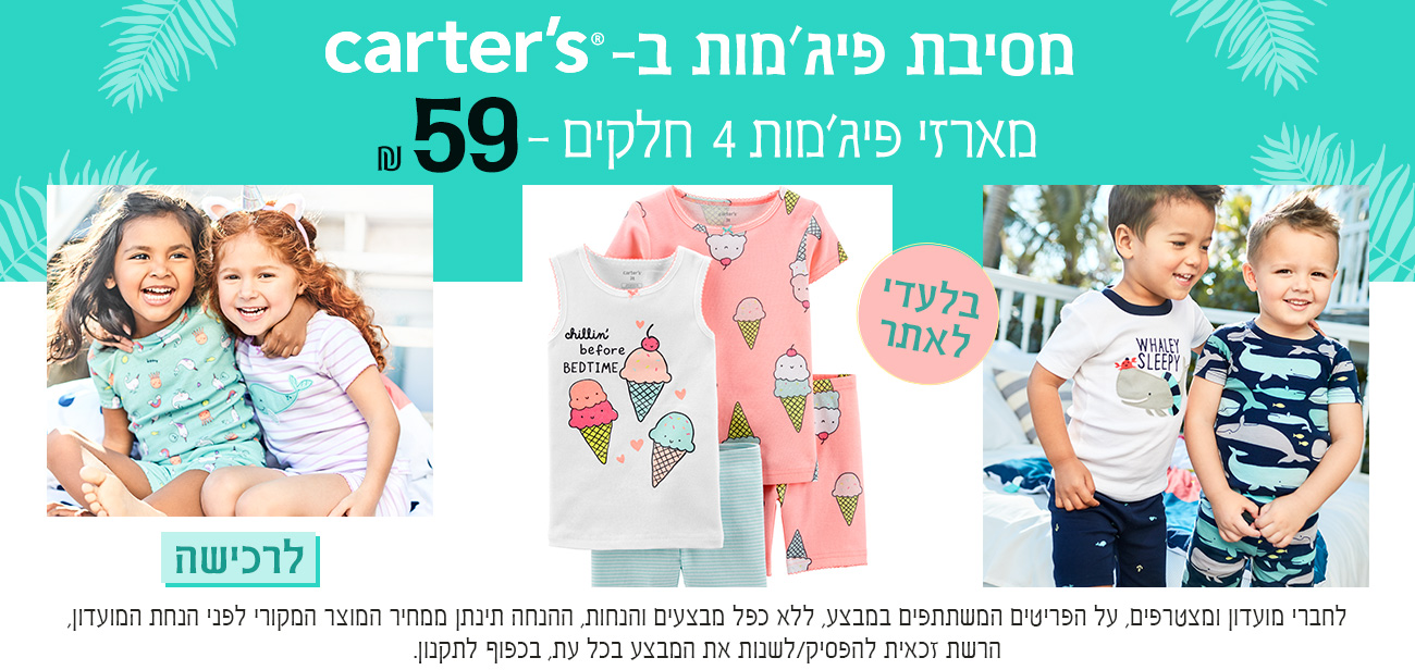 2nd banner-pijamas