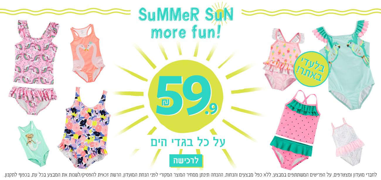 6 banner-swimwear