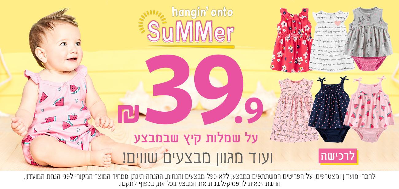 banner 5-dresses 39.9
