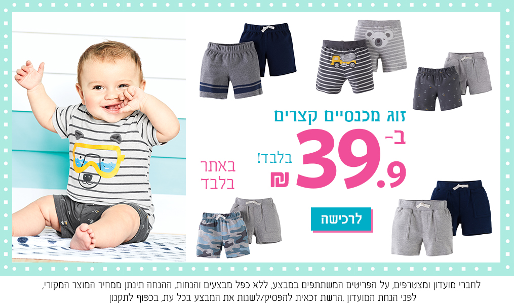 baby_boy-2nd-pants 39.9