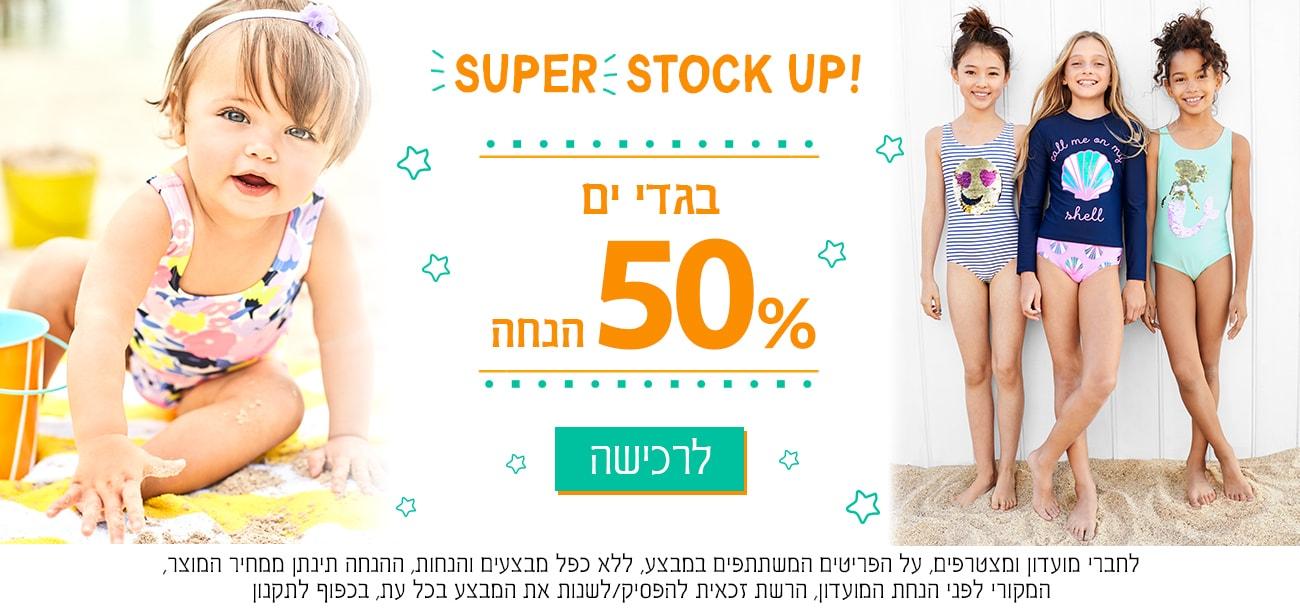 2nd banner-swrim 50%