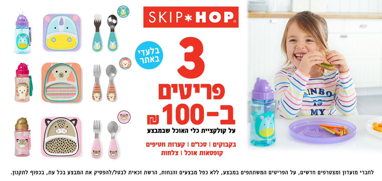 Banner-SKIPHOP 3 In 100