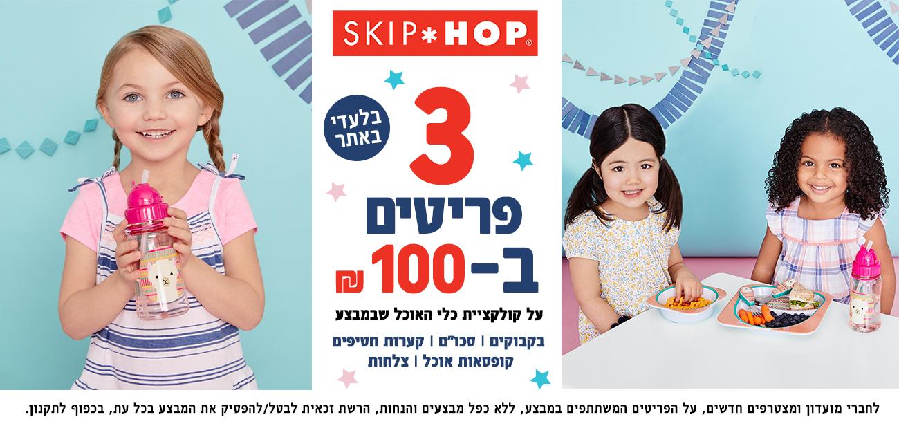 banner-skiphop