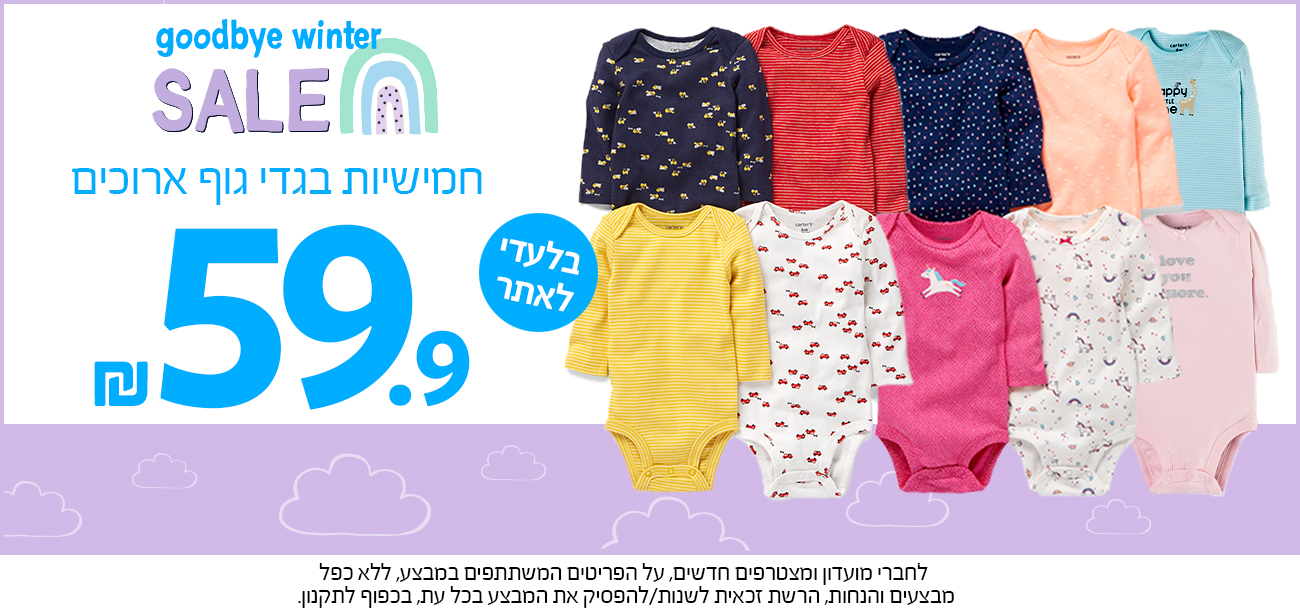 banner sale-BODIES 59.9