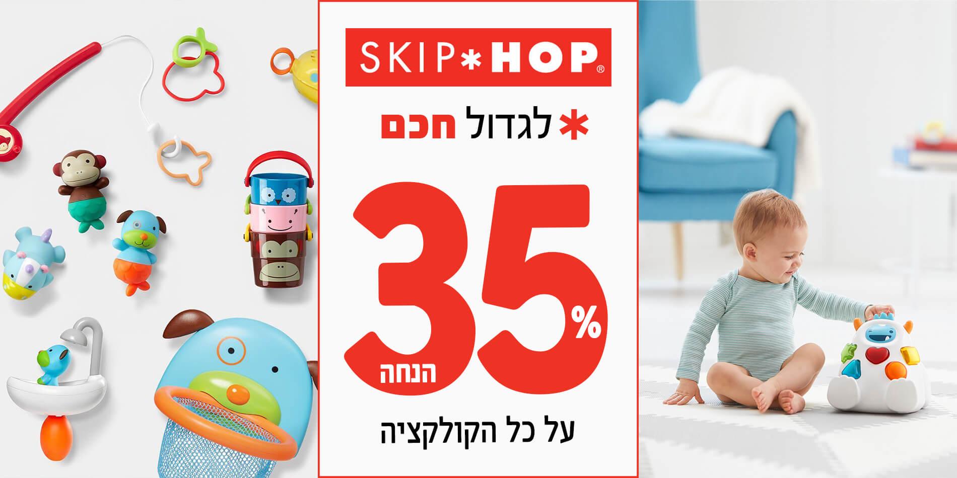 HP-banner_skip_hop-35