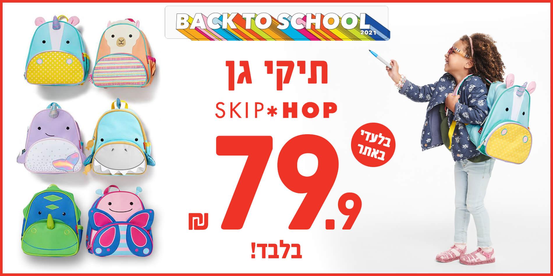 HP-banner_skip_hop-TIK GAN