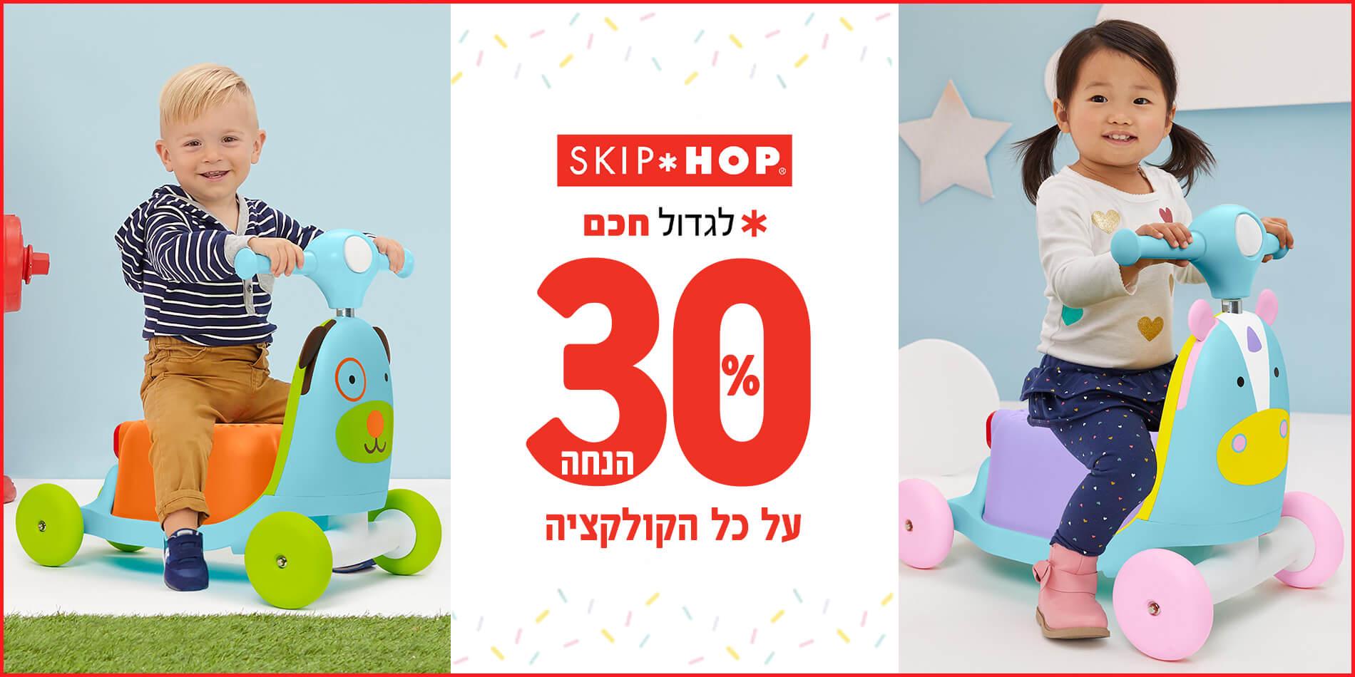 HP-banner_skip_hop-back2school