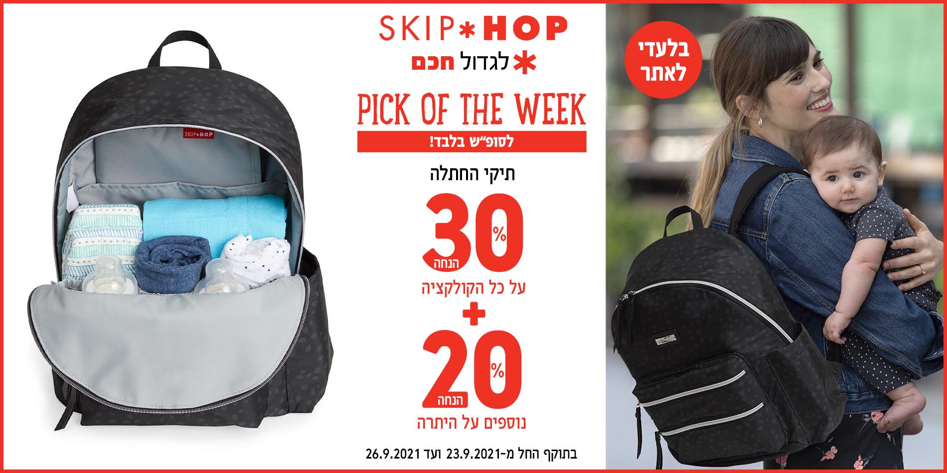HP-banner_skip_hop-BAGS