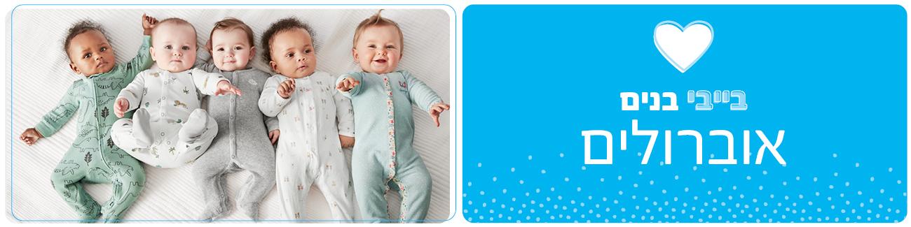 אוברול לתינוק