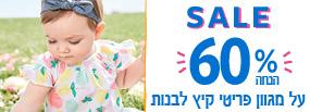 60% הנחה על מגוון פריטי קיץ לבנות